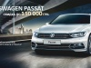 Скидка до 150 000 гривен на Volkswagen Passat - лучшее авто среднего класса в Украине!