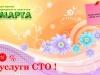 -50% на услуги СТО нашим очаровательным Клиенткам к 8 марта!