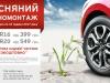 Сезон весняного шиномонтажу Mazda у «ВіДі-Скай» відкритий!