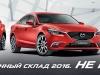 Спеціальні пропозиції в Альфа-М Плюс від Mazda на автомобілі 2016р. виробництва