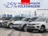 Выгода до 25% на новые модели Volkswagen