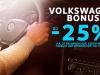 Vokswagen Bonus: скидки до -25% на складские автомобили