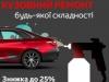 Весеннее обновление Вашего автомобиля со скидкой до 20% в ВиДи-Стар!