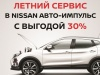ЛЕТНИЙ СЕРВИС В НИССАН «АВТО-ИМПУЛЬС» С ВЫГОДОЙ 30%