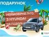 Клиенты HYUNDAI на Подоле получают тройную выгоду в августе