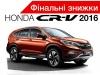 Финальные скидки на Honda CR-V 2016