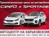 Снижены цены на автомобили KIA Cee'd и Sportage!