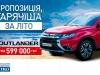 В «НИКО Диамант» до 14 сентября предложение на Mitsubishi Outlander жарче лета