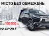 В «НИКО Диамант» выгода 100 000 грн. на Mitsubishi Pajero Sport