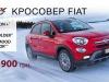 В «НИКО Диамант» цены на модель Fiat 500x стартуют от 549 900 грн