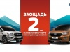 В «НИКО Форвард Мегаполис» экономия до 2 грн. на каждом евро при покупке автомобиля Ford в октябре