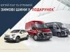 В «НИКО Диамант» каждый покупатель автомобилей FIAT и FIAT Profession получает зимние шины в подарок