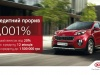 Программу кредитования покупки автомобилей Kia со ставкой 0,001% продлено до конца года!