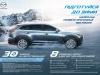 Специальные скидки на обслуживание в Сервисном Центре Mazda «АЛЬФА-М ПЛЮС» с 16 октября по 30 ноября 2017