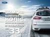 В «НИКО Форвард Мегаполис» для автомобилей Ford действуют специальные условия на приобретение комплекта зимних колес со скидкой 33%
