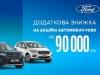 «НИКО Форвард Мегаполис» в ноябре предоставляет дополнительную скидку на автомобили Ford до 90000* грн