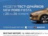 Неделя акционных тест-драйвов FORD FIESTA!