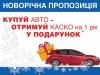 При покупке авто с пробегом все покупатели AIS Autotrade получают КАСКО в Подарок