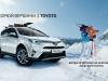Підкорюй вершини з Toyota