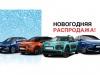 Новогодняя распродажа в АИС СИТРОЕН ЦЕНТР!