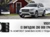 Volvo XC90 – вигода до 200 000 гривень* і комплект зимових коліс у подарунок*!