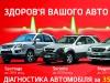 Акция «Здоровье вашего авто - наша забота» продлена