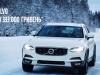 Ловіть момент. Спеціальні ціни на автомобілі Volvo.