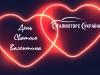 День Святого Валентина вІталмоторс Україна!