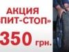АКЦИЯ «ПИТ-СТОП»