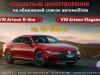Спеціальне ціноутворення на VW Arteon  з вигодою 157900 грн. – не упустіть цей шанс!