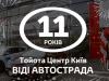 Тойота Центр Київ «ВіДі Автострада» відзначає своє 11 річчя! Отримайте сюрпризи на честь свята!