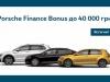 Porsche Finance Bonus – вигода при фінансуванні до 40 000 гривень