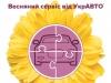 Весняний сервіс від Укр АВТО