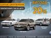 Тільки до 31 травня отримайте вигоду до 200000 грн. на обмежений список автомобілів Volkswagen