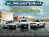 Вигода до 91410 грн. на обмежений склад комерційних автомобілів Volkswagen в автосалоні «КарпатиАвтоцентр»!
