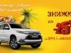 Официальный дилер Mitsubishi «НИКО Диамант» предлагает скидку до 25% на запчасти и аксессуары