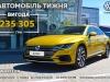 Новий VW Arteon з вигодою 235 305 грн. – автомобіль тижня у автосалоні «КарпатиАвтоцентр»