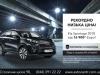 Легендарный Kia Sportage предлагается с выгодой до 2 000 Евро!