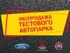 «Автомобильный Мегаполис НИКО» сообщает о распродаже автомобилей из тестового автопарка