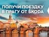 Получи поездку в Прагу от Skoda