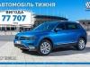 Ми продовжуємо дивувати - вигода 77707 грн. на  Новий Volkswagen Tiguan!