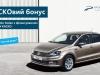 КАСКОвий бонус для VW Polo Sedan з фінансуванням