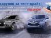 Пройдите тест-драйв в «НИКО Диамант» и получите брендированный подарок от Mitsubishi Motors