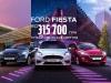 Ford Fiesta от 315 700 грн у официального дилера Ford «НИКО Форвард Мегаполис»