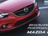 В официального дилера «НИКО Истлайн Мегаполис» финальная распродажа текущей Mazda6