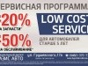 LOW COST SERVICE - сервисная программа для автомобилей, старше 5 лет!