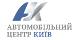 «Автомобильный центр Киев»