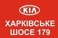 Автоцентр KIA на Харьковском