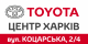 Тойота Центр Харьков «Артсити»