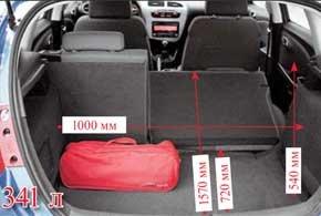 Багажник объемом 341 л  не рекордсмен в классе, но твердый середнячок. Недостатки у него те же: небольшой погрузочный проем и отсутствие ровной площадки при сложенных сиденьях.